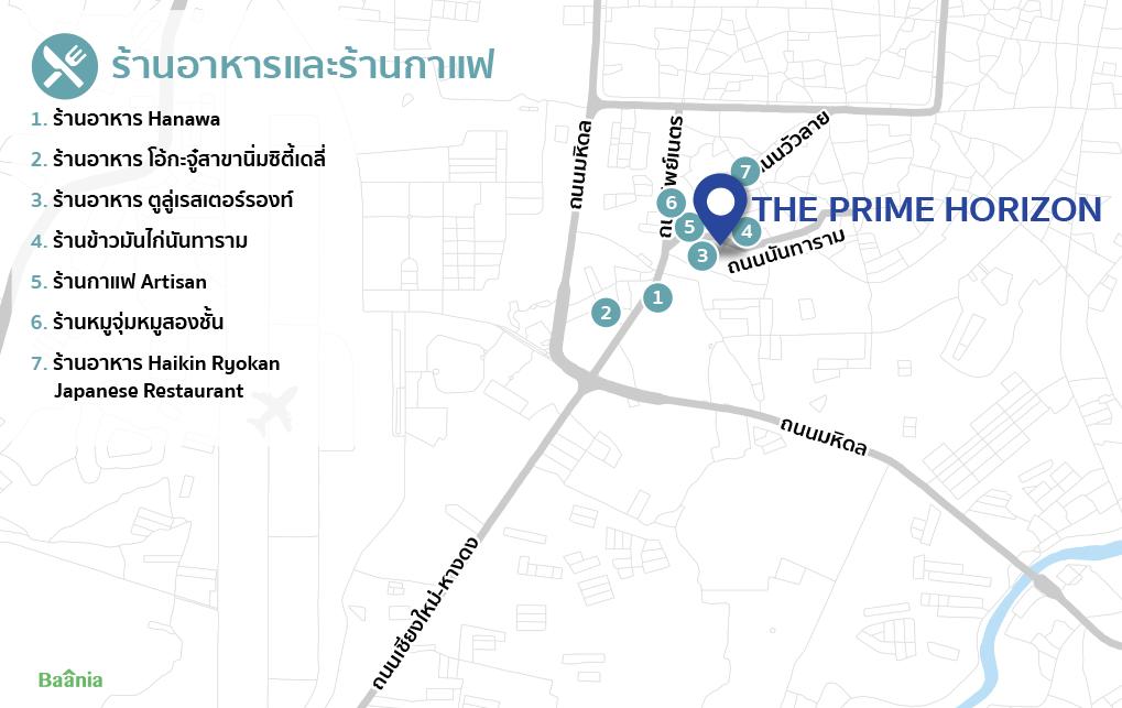 ร้านอาหารและร้านกาแฟรอบโครงการ The Prime Horizon