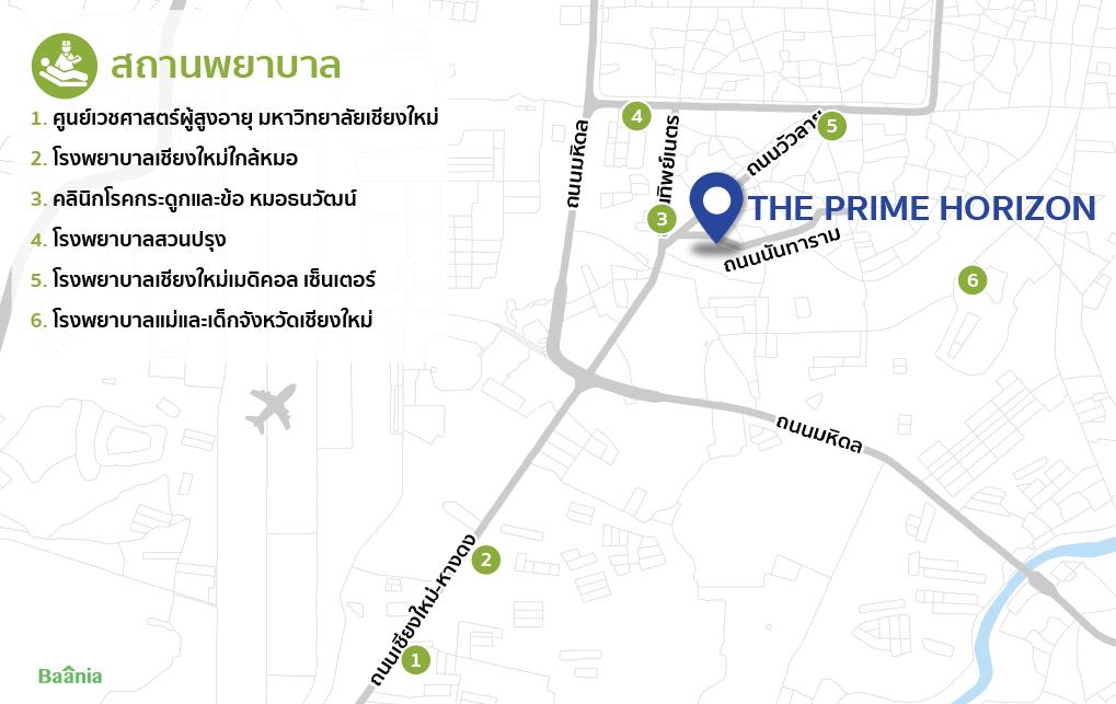 สถานพยาบาลรอบโครงการ The Prime Horizon