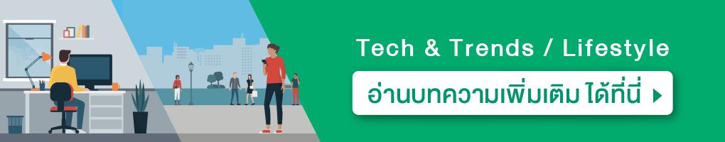 อ่านบทความ Tech & Trends ได้ที่นี่