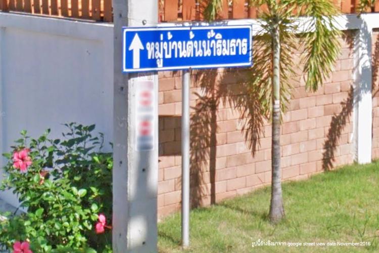 บ้านต้นน้ำริมธาร - บรรยากาศ - 3