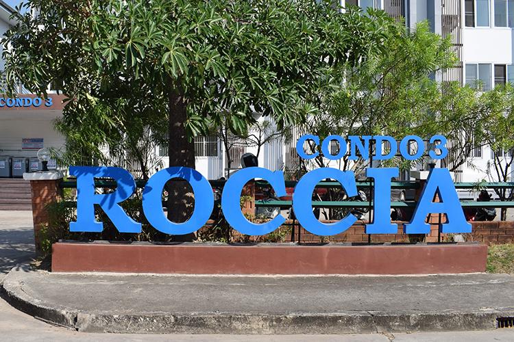 ร็อคเซีย คอนโด 3 - บรรยากาศ - 3