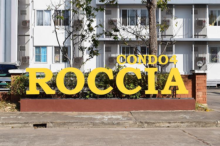ร็อคเซีย คอนโด 4 - บรรยากาศ - 2