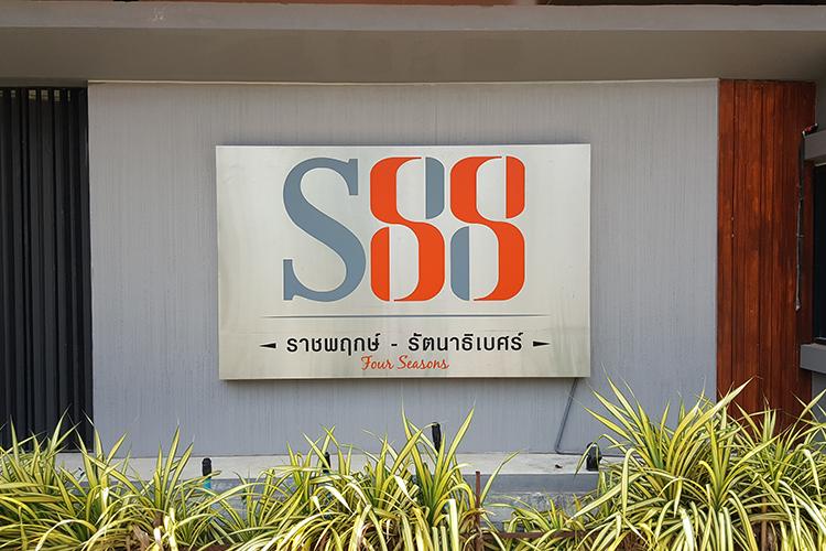 S88 ราชพฤกษ์-รัตนาธิเบศร์ - บรรยากาศ - 2