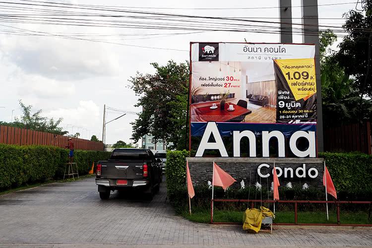 อันนา คอนโด บางพลู - บรรยากาศ - 2