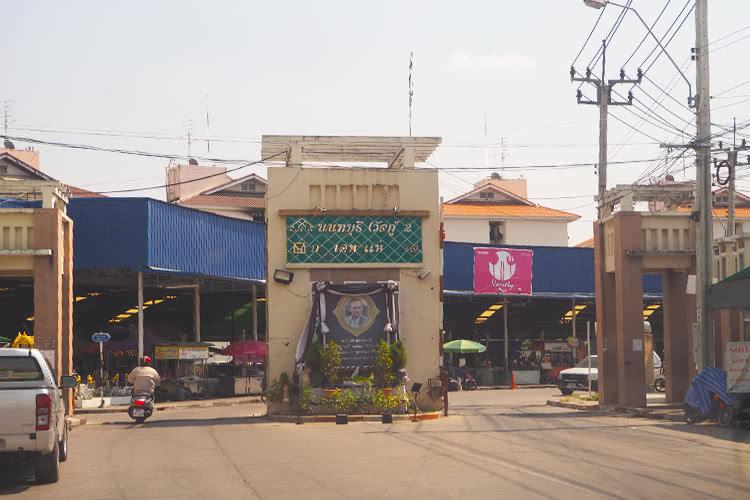บ้านเอื้ออาทรนนทบุรี (วัดกู้2) - บรรยากาศ - 1
