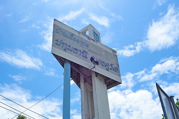 บ้านเอื้ออาทร ปทุมธานี (บางคูวัด) - บรรยากาศ - 2