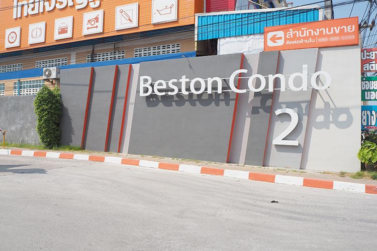 เบสตั้น คอนโด 2 - บรรยากาศ - 2