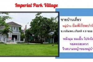 ขาย บ้าน แขวงหนองบอน เขตประเวศ กรุงเทพมหานคร