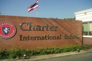 โรงเรียนนานาชาติชาร์เตอร์