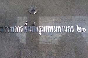 สำนักงานสรรพากรพื้นที่กรุงเทพมหานคร 21