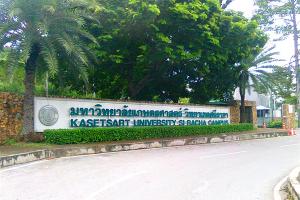 มหาวิทยาลัยเกษตรศาสตร์ วิทยาเขตศรีราชา