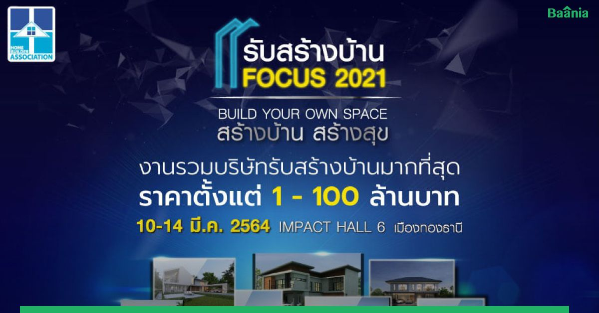 เตรียมจัดงานรับสร้างบ้าน FOCUS 2021 ที่เมืองทอง 10-14 มี.ค.