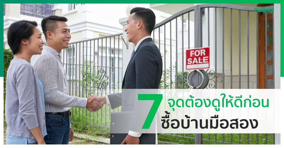 7 จุดต้องดูให้ดีก่อนซื้อบ้านมือสอง