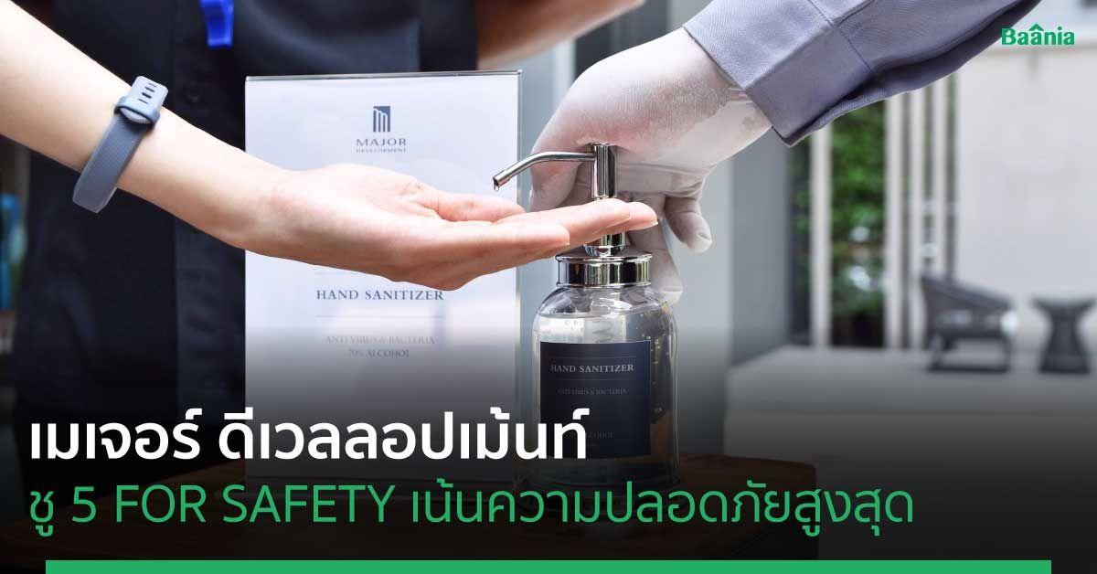 เมเจอร์ ดีเวลลอปเม้นท์ ชู 5 FOR SAFETY เน้นความปลอดภัยสูงสุด