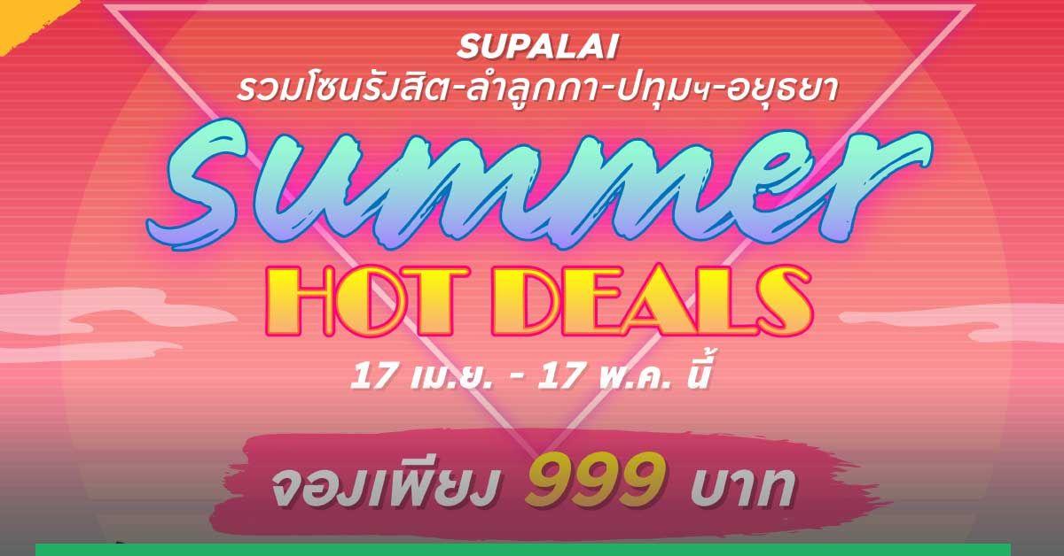 """ศุภาลัย จัดโปรฯ""""Supalai Summer Hot Deals"""""""
