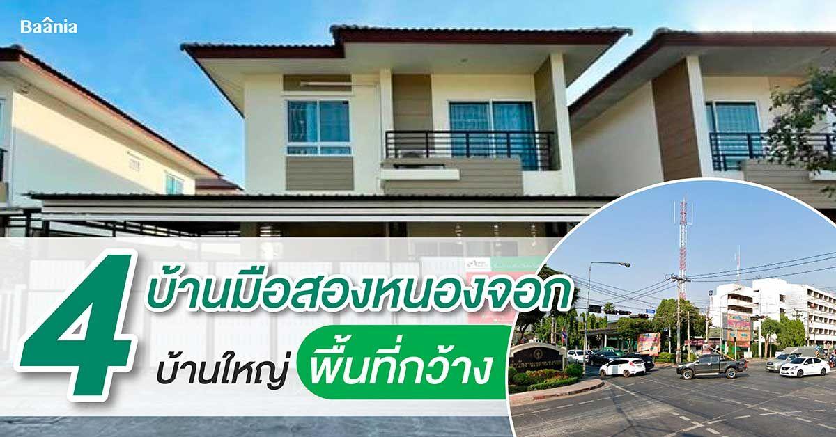 4 บ้านมือสองหนองจอกบ้านใหญ่ พื้นที่กว้าง