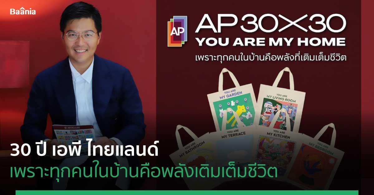 30 ปี เอพี ไทยแลนด์ ชวนร่วมกิจกรรม AP 30 x 30 YOU ARE MY HOME