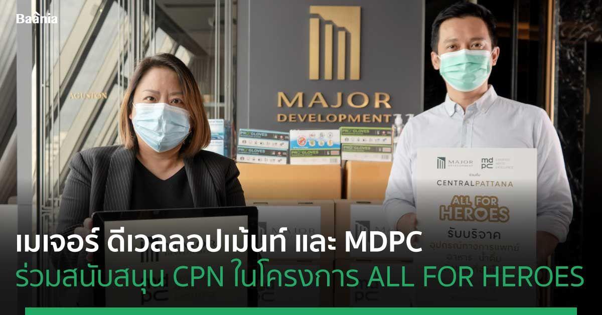 เมเจอร์ ดีเวลลอปเม้นท์ ร่วมกับ MDPC ร่วมสนับสนุน CPN