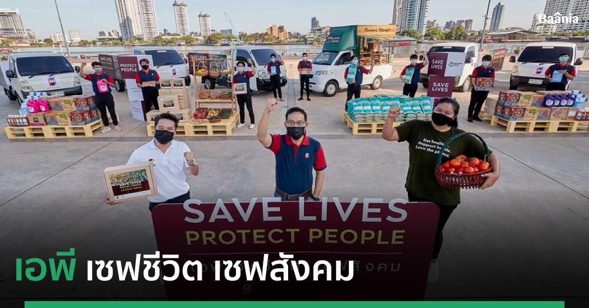 เอพี เซฟชีวิต เซฟสังคม เติมพลังสังคมไทย ก้าวผ่านโควิดไปด้วยกัน
