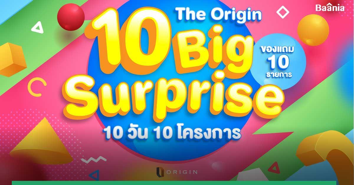 ออริจิ้นจัดแคมเปญ 10 Big Surprise ลด แจก แถม เริ่ม 10 มิ.ย.นี้