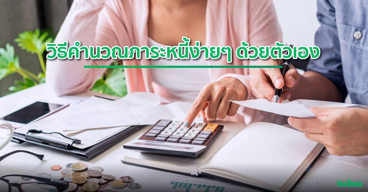 วิธีคำนวณภาระหนี้ง่ายๆ ด้วยตัวเอง