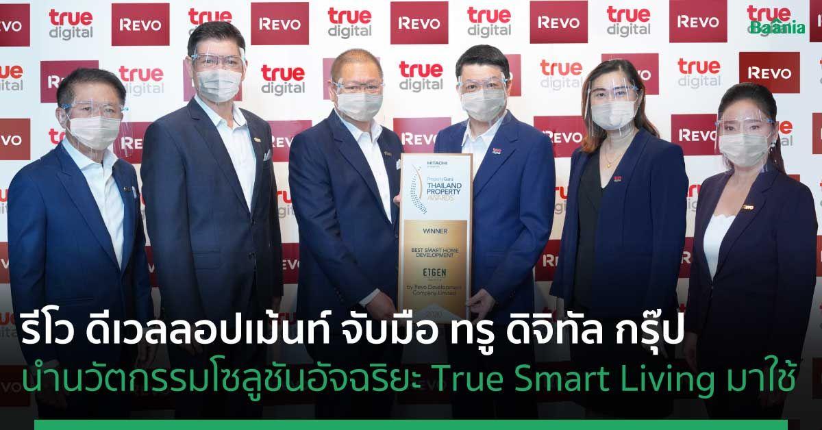 รีโว ดีเวลลอปเม้นท์ จับมือ ทรู ดิจิทัล กรุ๊ป นำTrue Smart Living มาใช้