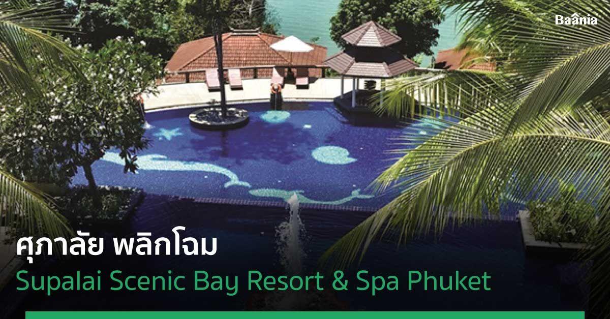 ศุภาลัย พลิกโฉม Supalai Scenic Bay Resort & Spa Phuket
