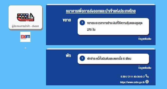 ธนาคารเพื่อการส่งออกและนำเข้าแห่งประเทศไทย