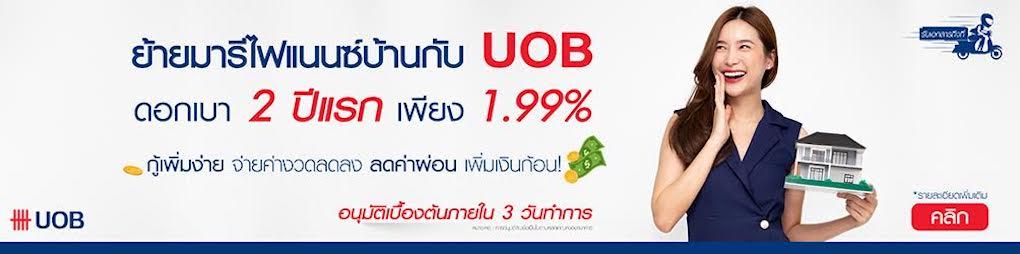 รีไฟแนนซ์ UOB Refinance ดอกเบี้ย