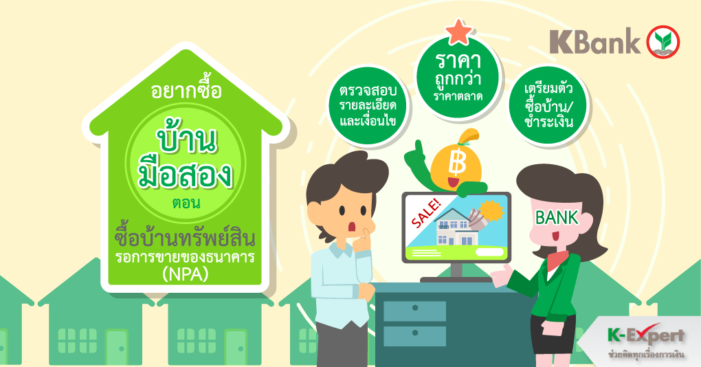 บ้านรอการขาย (NPA) กสิกรไทย