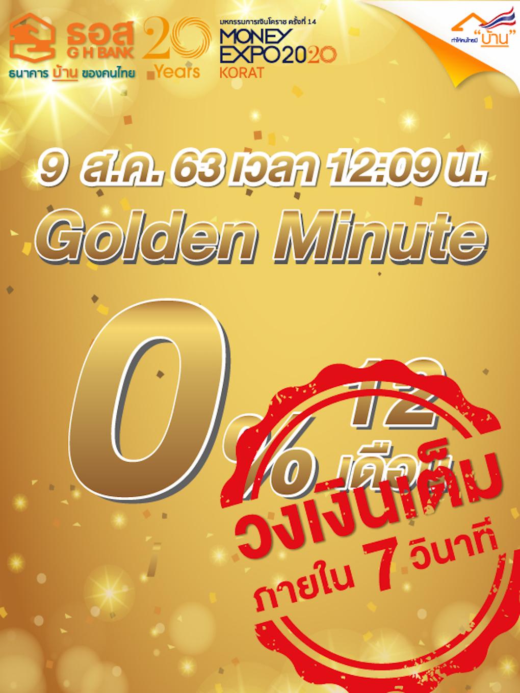 Golden minute