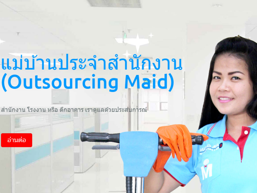 บริษัท Mister Clean Service