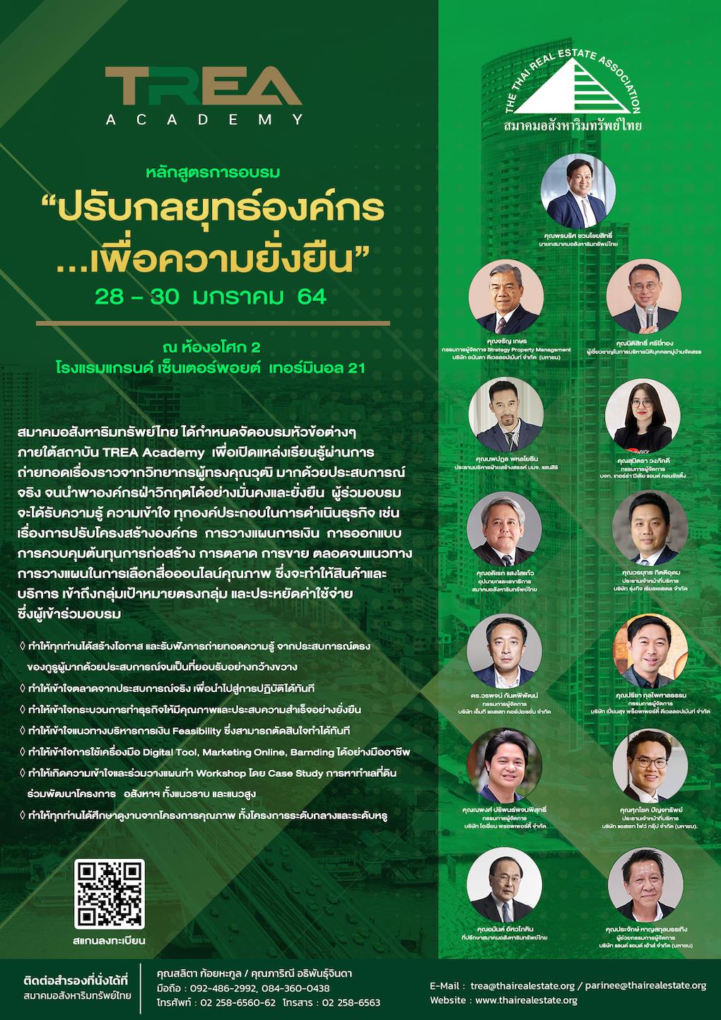สมาคมอสังหาริมทรัพย์ไทย