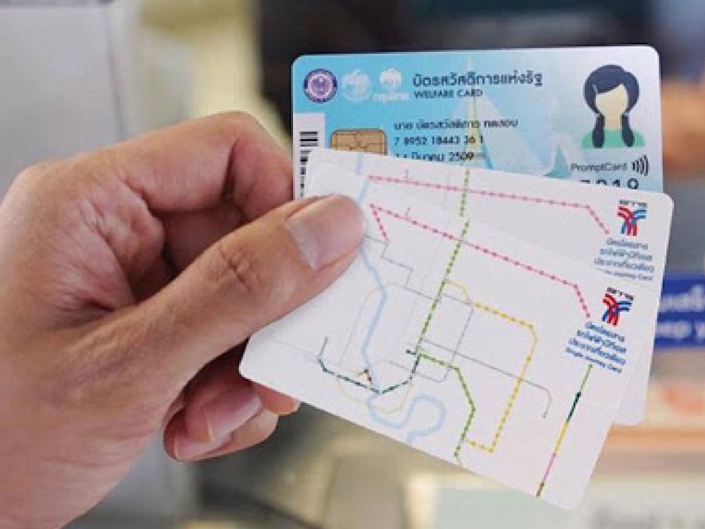 บัตรโดยสาร