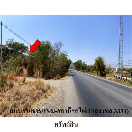 ขาย ที่ดิน ตำบลช่องสาริกา อำเภอพัฒนานิคม จังหวัดลพบุรี