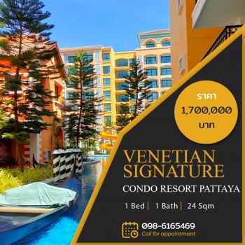 ขาย คอนโด ราคาถูก Venetian Signature Condo Resort Pattaya 23.76 ตรม. พื้นที่ 24 ตร.ม.1ห้องนอน 1 ห้องน้ำสภาพแวดล้อมระดับ 5 ดาว