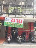 ขาย โกดัง / โรงงาน แขวงสามเสนใน เขตพญาไท กรุงเทพมหานคร