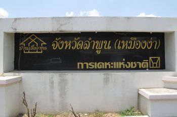 ขายบ้าน ในโครงการ บ้านเอื้ออาทรลำพูน (เหมืองง่า) ต. เหมืองง่า อ. เมืองลำพูน จ. ลำพูน