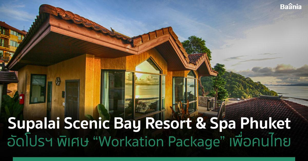 Supalai Scenic Bay Resort & Spa Phuket อัดโปรฯ Workation Package เพื่อคนไทย