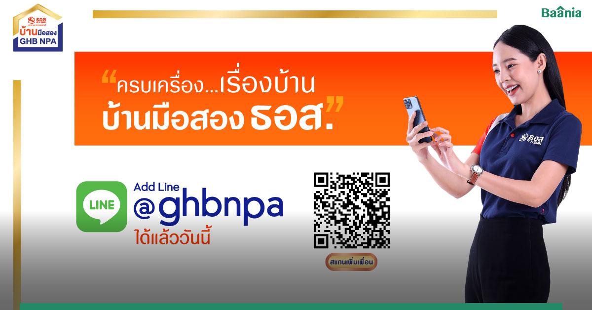 GHB NPA ไลน์ Official จาก ธอส.  ครบเครื่อง...เรื่องบ้านมือสอง