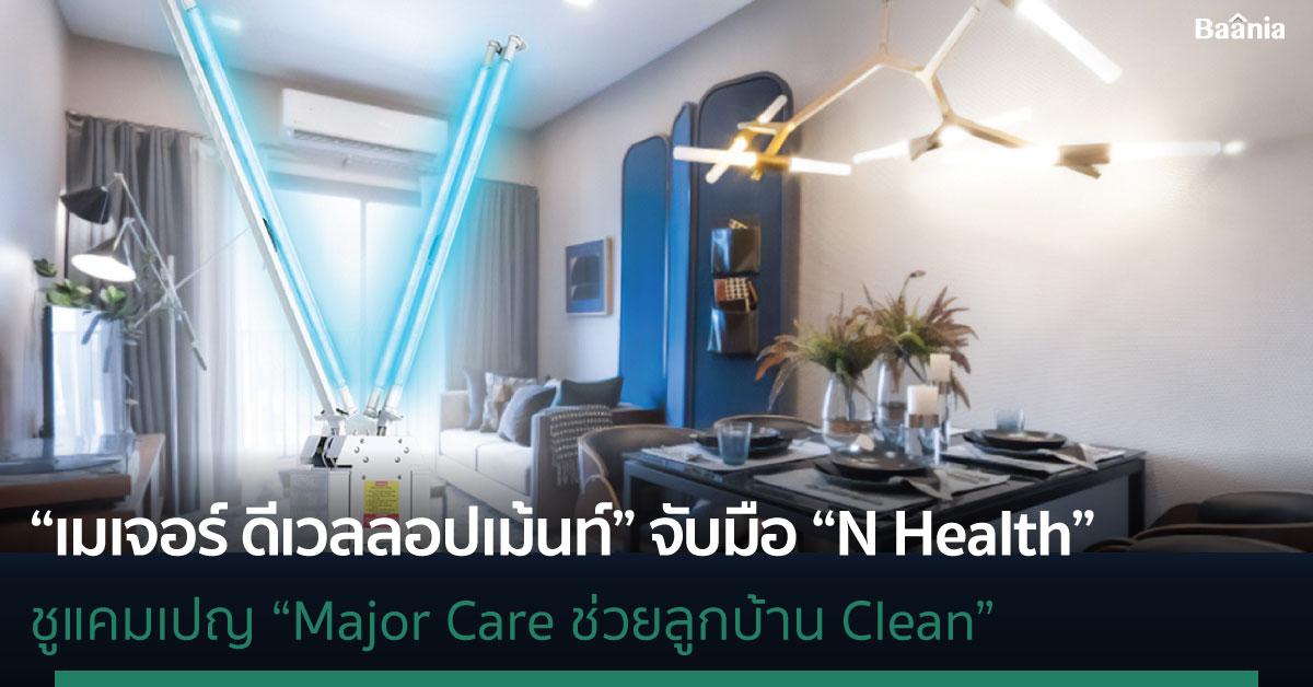 """เมเจอร์ฯ จับมือ N Health ชูแคมเปญ """"Major Care ช่วยลูกบ้าน Clean"""""""