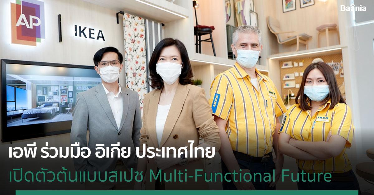 เอพี ร่วมมือ อิเกีย ประเทศไทย เปิดตัวต้นแบบสเปซ Multi-Functional Future